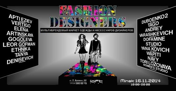 Кафе Loft приглашает на выставку дизайнерской одежды и аксессуаров