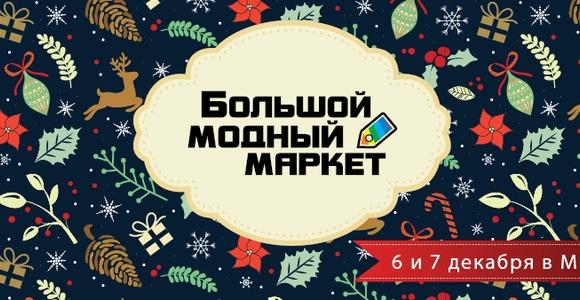 Рождественский Большой модный маркет