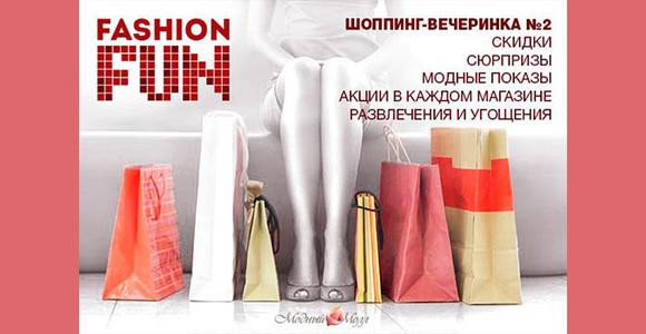 В ТЦ Замок прошла шоппинг-вечеринка FASHION FUN