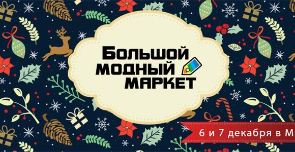 Большой модный маркет или рождественская ярмарка для всей семьи