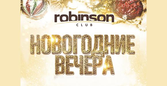 Новогодняя ночь с Robinson club