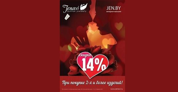 Скидки про покупке в магазинах Jenavi