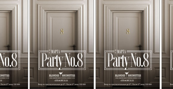 BLONDES AND BRUNETTES «PARTY NO.8» 7 марта 23:00