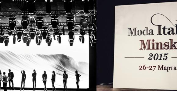 Moda Italia a Minsk - представление состоялось