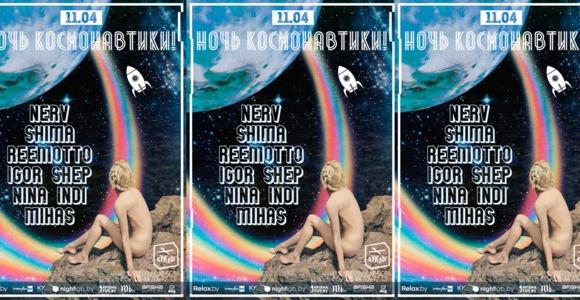 Всемирный День Космонавтики!