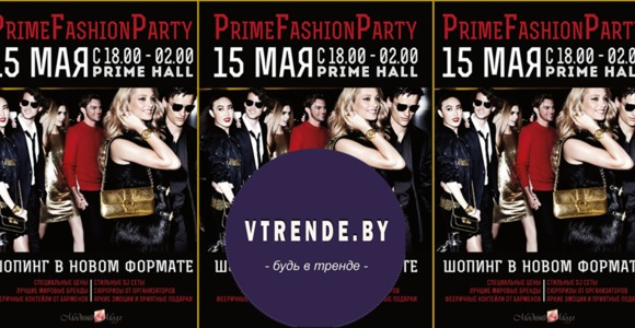 Prime Fashion Party – когда шопинг становится особенным удовольствием!