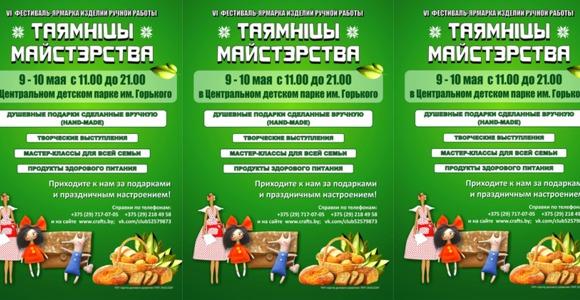 Ярмарка-фестиваль hand-made «Таямнiцы Майстэрства» пройдет  9-10 мая 2015г. в Центральном детском парке им. Горького