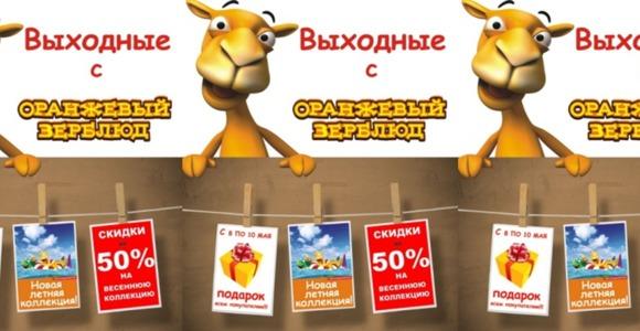 Новое поступление коллекции «Лето 2015» в бутиках «Оранжевый Верблюд»