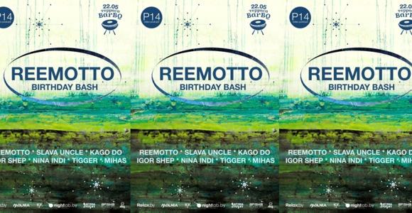 Денис Reemotto: «Жду Вас 22 мая на террасе BarBQ»!