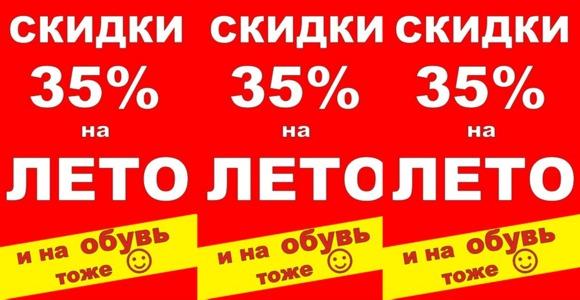 Скидки 35% на ЛЕТО!