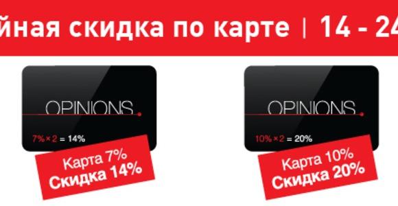 Акция от OPINIONS: двойная скидка по бонусной карте!