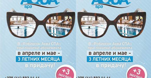 AQUA SPA ROBINSON CLUB - АКЦИЯ!