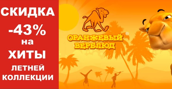 Акция от бутика Оранжевый верблюд!