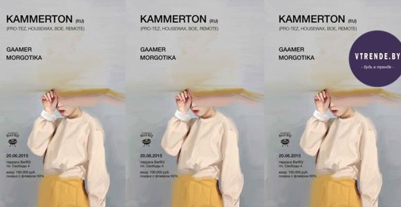 Из Москвы к нам едет Kammerton (pro-tez, housewax, boe, remote).