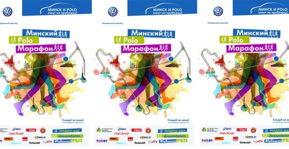 Минский Polo Марафон - присоединяйтесь! Будьте в тренде!