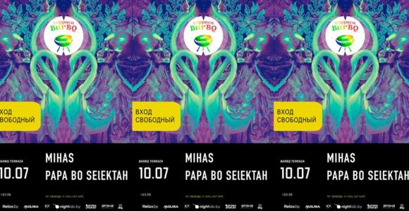 10 Июля – Papa Bo selektah & Mihas |BarBQ