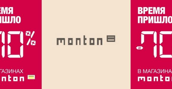 Время пришло покупать в MONTON!