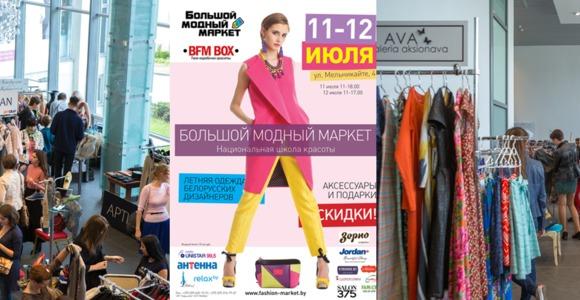 Летний Большой модный маркет прошел в этот weekend!