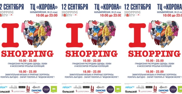 "Шопинг-вечеринка ""I love shopping""! ТЦ «Корона», 12 сентября 2015."