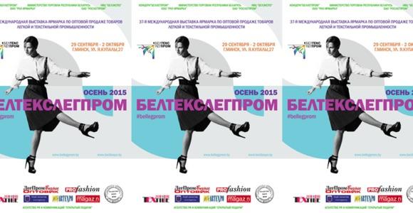 В Минске состоится 37-я выставка-ярмарка «БелТЕКСлегпром. ОСЕНЬ-2015»