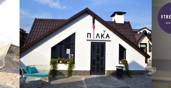 Портал Vtrende о салоне красоты Pilka