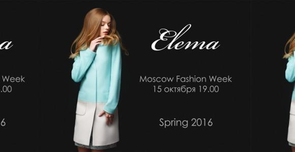 Elema представляет показ весенней коллекции  на Неделе Моды в Москве