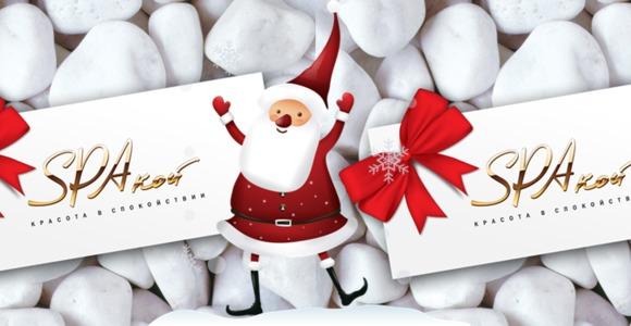 Подарки на Новый Год от салона красоты «SPAкой»