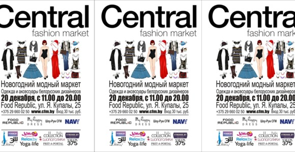 20 декабря – Новогодний Central Fashion Market!