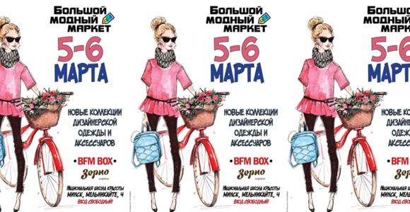 5-6 марта - Весенний модный маркет