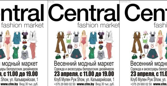 23 апреля – Весенний Central Fashion Market!