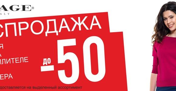 Распродажа! Верхняя одежда на утеплителе -50%, джемпера -30% коллекции ВЕСНА- ЛЕТО 2016!
