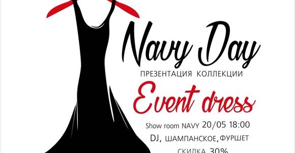 В Show Room NAVY состоится долгожданный весенний NAVY DAY!