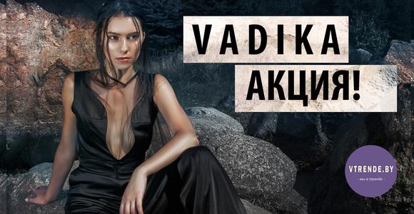 Акция от бренда VADIKA!