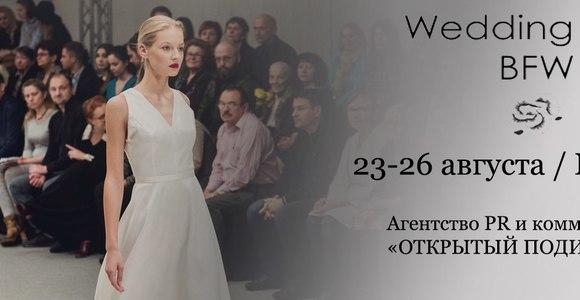 Долгожданные Wedding Days BFW пройдут в Минске 23-26 августа!