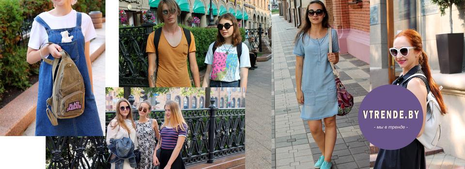 Минский Street Style в деталях