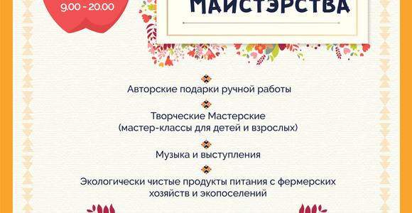 Фестиваль-ярмарка handmade «Таямнiцы Майстэрства» пройдет в ТРЦ «ARENAcity»