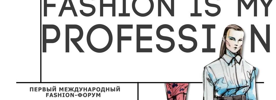 Первый международный форум «Fashion is my profession»