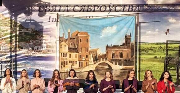 Праздник дружбы Италия – Беларусь
