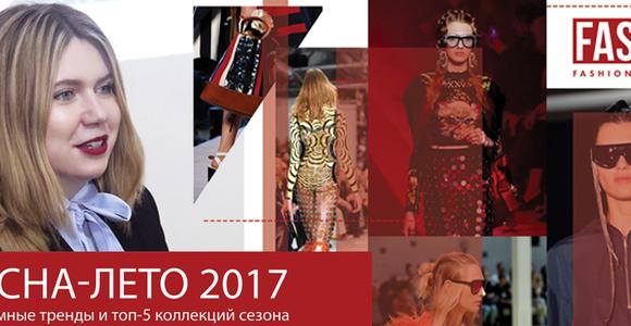 В Минске прошла лекция о модных событиях и трендах FASH'ON