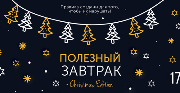 ПОЛЕЗНЫЙ ЗАВТРАК [Christmas edition]