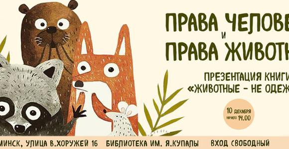Животные - не одежда!