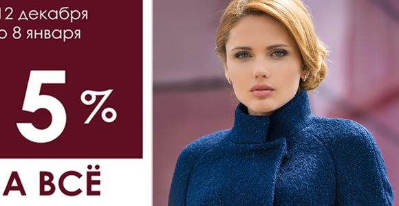 Скидки от белорусского производителя на зимние пальто и куртки!