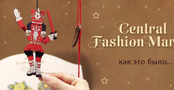 Зимний Central Fashion Market! Как это было...