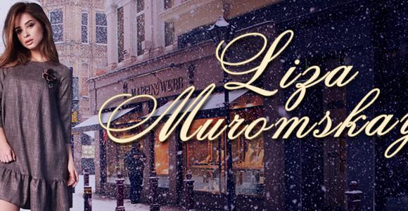 Купить платье Liza Muromskaya теперь можно в Минске!