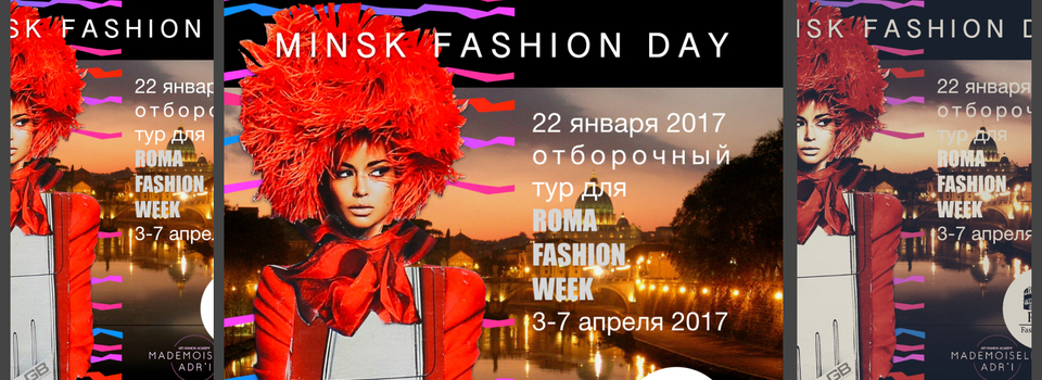 Minsk Fashion Day – 2017
