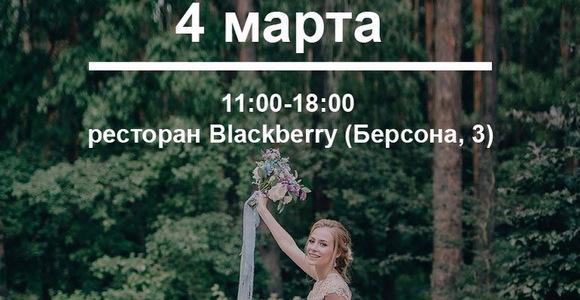 Wedding market впервые в Минске!
