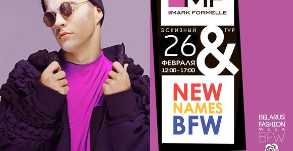 Конкурс молодых дизайнеров New Names Belarus Fashion Week by Mark Formelle