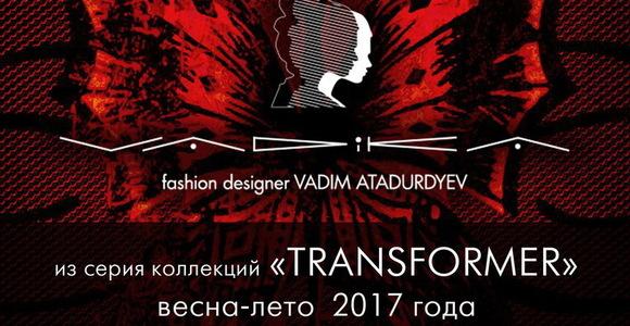 Модный приговор для белорусов от Вадима Атадурдыева