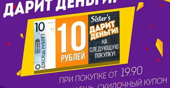 Sister's дарит деньги! Купон 10 рублей на следующую покупку!