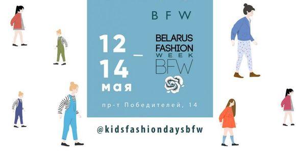 С 12 по 14 мая пройдет новый сезон Kids' Fashion Days Belarus Fashion Week!